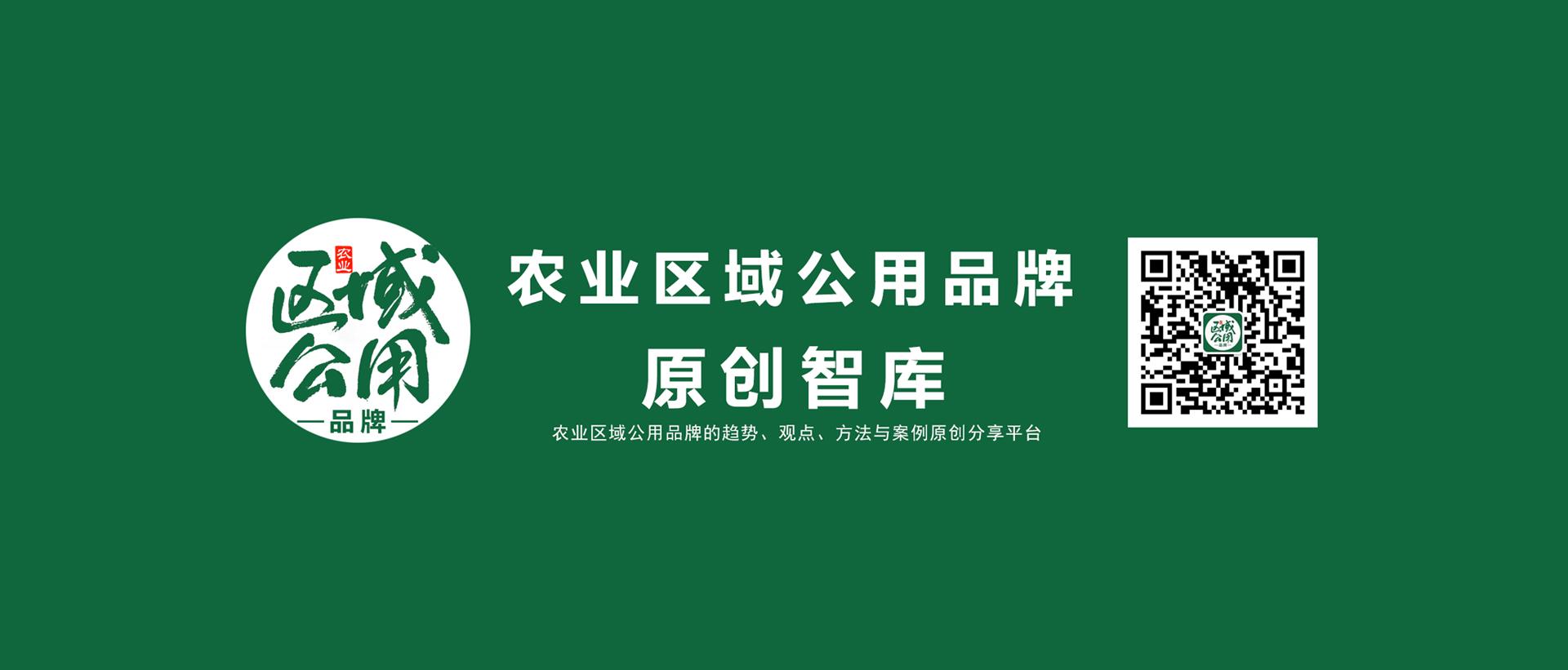 农产品区域ld乐动体育 主页品牌研究中心