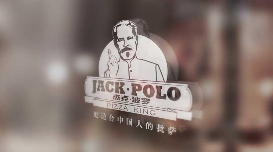 杰克·波罗品牌战略规划纪实