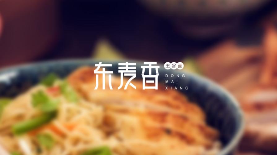 东麦香五谷面品牌形象设计