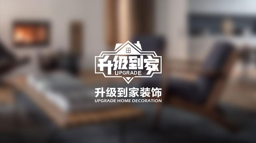 中国升级到家装饰品牌标志设计方案