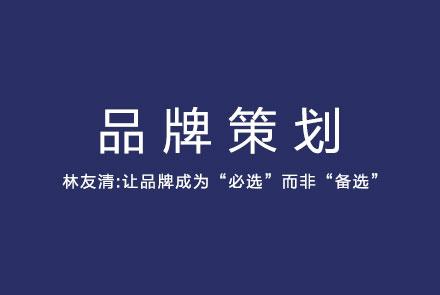 """林友清:让品牌成为""""必选""""而非""""备选"""""""