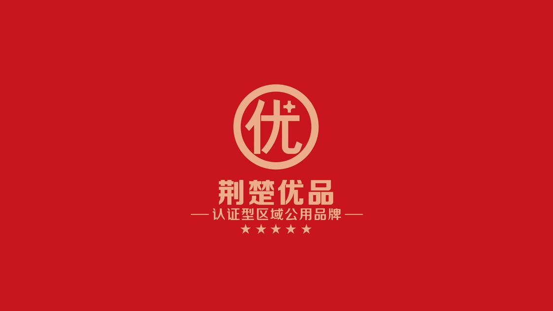 湖北全省区域ld乐动体育|主页品牌—荆楚优品品牌战略重塑纪实